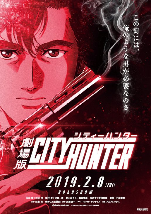 City Hunter Filme em Anime