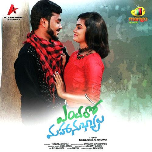 Endaro-Mahanubhavulu-Telugu-2016-CD-Front-Cover-Poster-Wallpaper