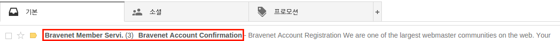 Bravenet Guestbook을 이용하여 Blogger 방명록 추가 방법 6. 이메일로 인증코드 확인