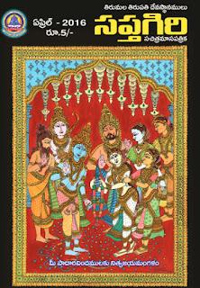 ttd sapthagiri magazine april edition
