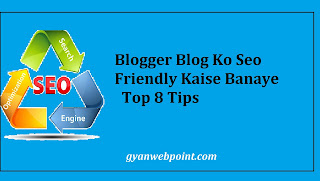 Blog-Ko-Seo-Friendly-Kaise-Banaye