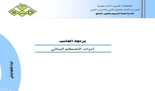 أدوات التحكم البنائي في جافا pdf