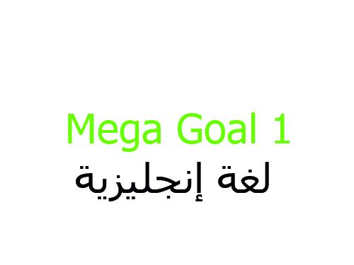 تحميل كتاب mega goal 4