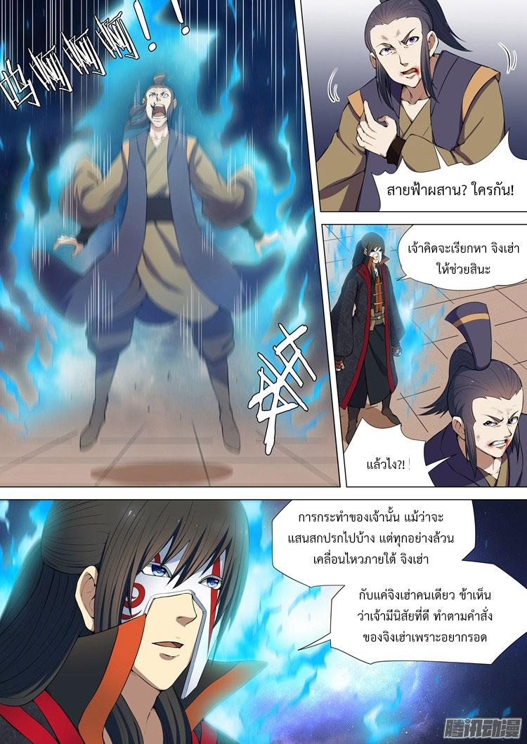 อ่านการ์ตูน God of Martial Arts 16 ภาพที่ 6