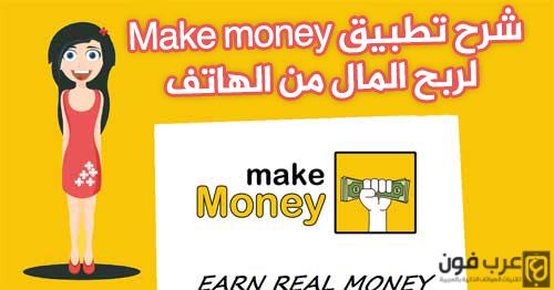 شرح تطبيق Make money لربح المال من الهاتف