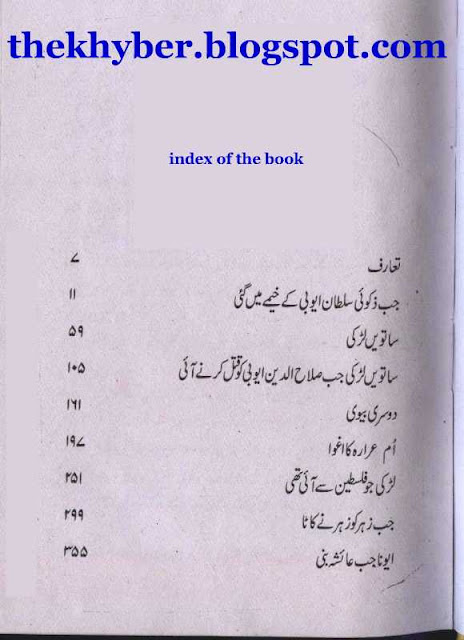 Index of Dastan Eiman Faroshon Ki Urdu pdf book