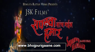 sapanwa_sanch_bhail_hamar_Bhojpuri_movie_star_casts_wallpapers_trailer_songs_videos