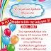 Πρόσκληση για την Σχολική Γιορτή του 3ου Δημοτικού Σχολείου Φλώρινας.