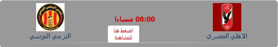 http://stadalalam.bettylook.info/2017/09/live-match-al-ahly-vs-esperance-tunis-23-9-2017.html