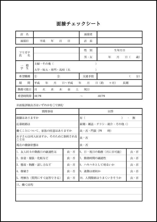 面接チェックシート 006