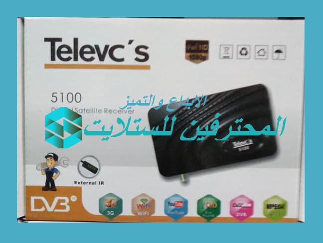احدث  ملف قنوات Televc^S 5100 محدث دائما بكل جديد