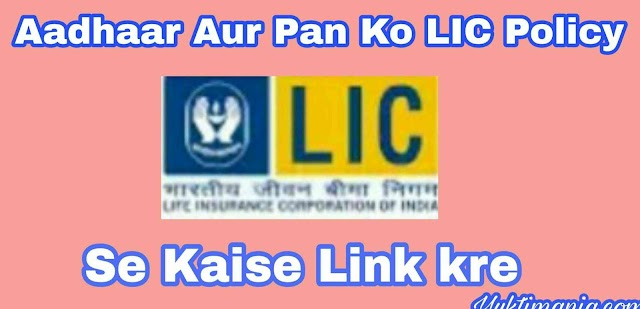 Aadhar Card Aur Pan Card Ko LIc Policy Se Kaise Link Kre