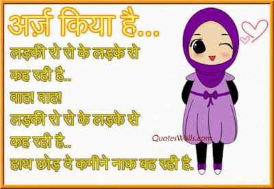funny-girlfriend-shayari-hindi76