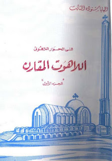 كتاب اللاهوت المقارن pdf