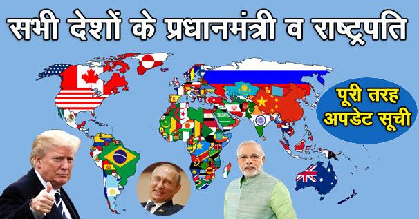 सभी देशों के प्रधानमंत्री और राष्ट्रपति 2019 की सूची