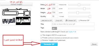 حول صورك الى صيغة gif بكل سهولة مع هذا الموقع