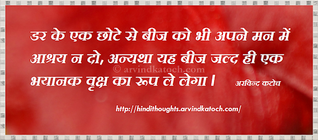 shelter, Terrible Tree, Mind, Hindi Thought, Quote, fear,