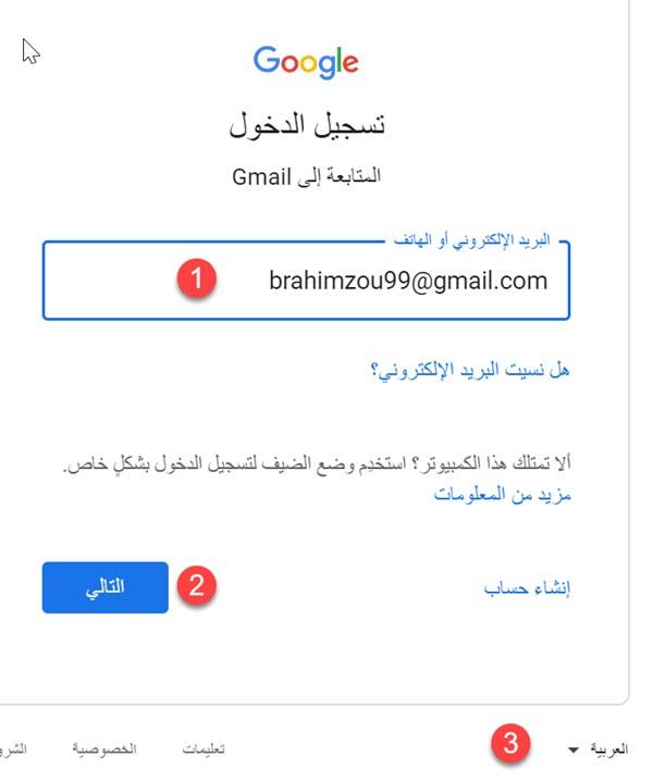 تسجيل دخول بريد الكتروني gmail