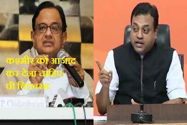 sambit-patra-told-p-chidambaram-spokes-person-of-jihadi-separatists