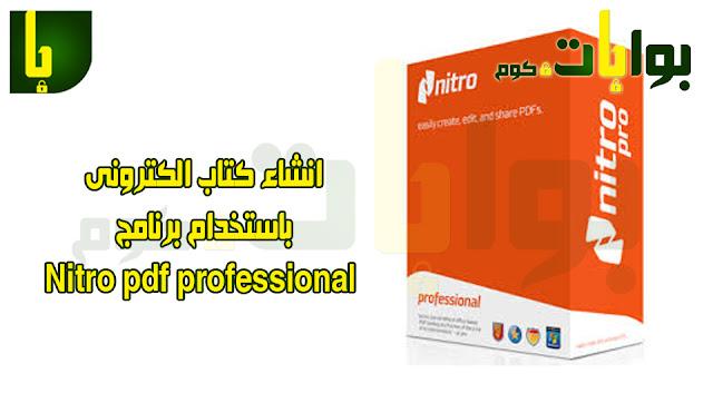 انشاء كتاب الكترونى باستخدام برنامج Nitro pdf professional