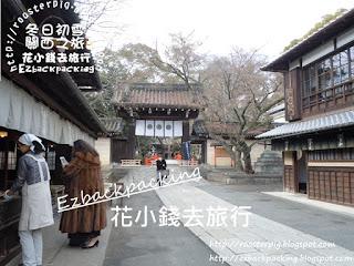 京都今宮神社茶屋