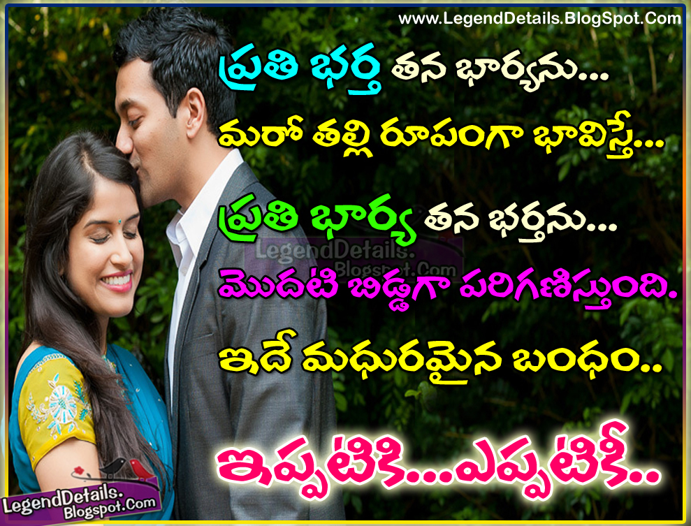 Wife And Husband Relationship Quotes In Telugu Legendary Quotes