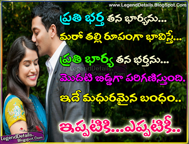 wife and husband relationship quotes in telugu legendary