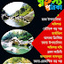 Rahasya Patrika Bangla Magazine - May 2018 PDF Download