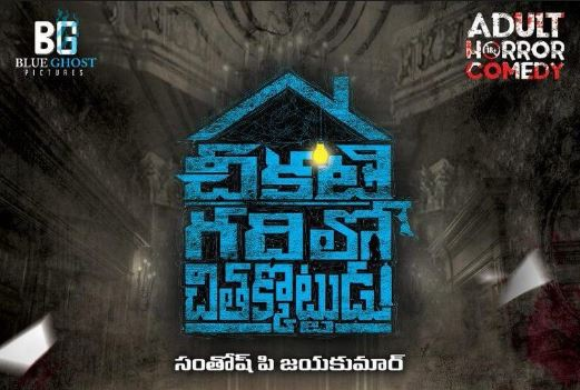 Chikati Gadhilo Chitthakottudu trailer: Not for family audience