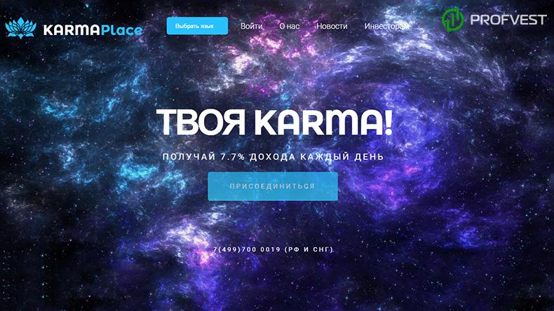 Karma Place обзор и отзывы вклад 350$