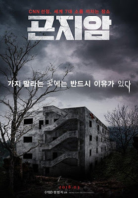Gonjiam Haunted Asylum 2018 DVD R1 NTSC Sub