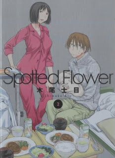 [Manga] Spotted Flower 第01 02巻, manga, download, free