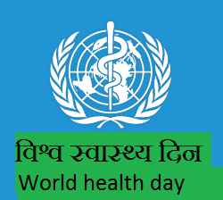 din vishesh world health day - 7 april - today in history