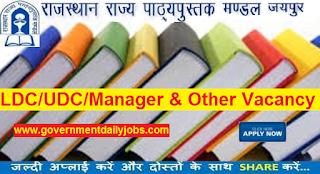 RSTB Recruitment 2017 Apply 115 LDC, UDC, Manager Posts