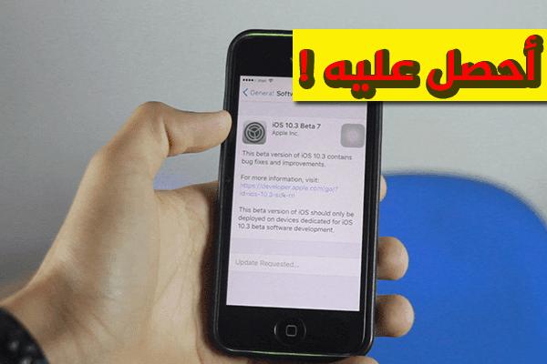 كيف تقوم بتثبيت و الحصول على iOS 10.3 الأن بجهازك الأيفون قبل الجميع !