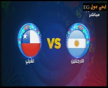 الأرجنتين وتشيلي  بطولة كوبا امريكا