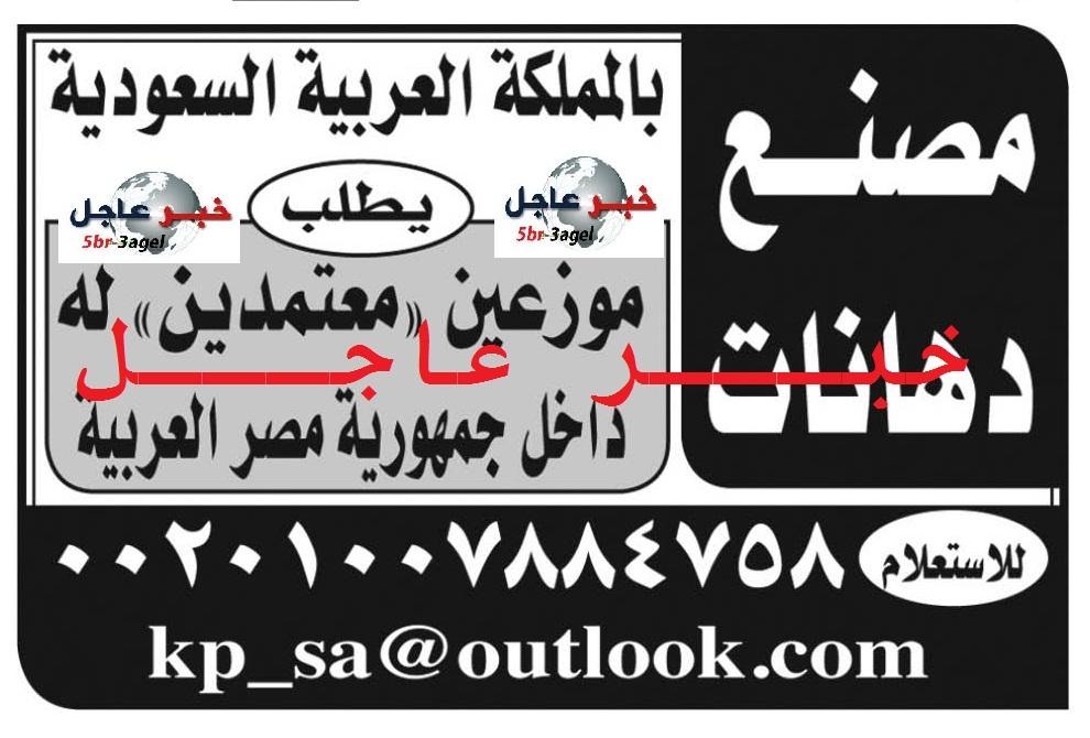 """وظائف دولة السعودية """" للمصريين """" منشور اليوم بجريدة الاهرام 5 / 2 / 2016"""