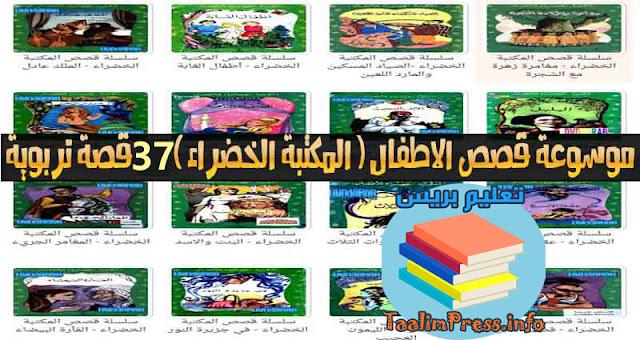 للمشاركين بتحدي القراءة العربي : قصص المكتبة الخضراء 37 قصة مسلية وتعليمية للطفل