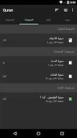 تطبيق قرآن أندرويد Quran for Android للأندرويد 2019 - صورة لقطة شاشة (2)