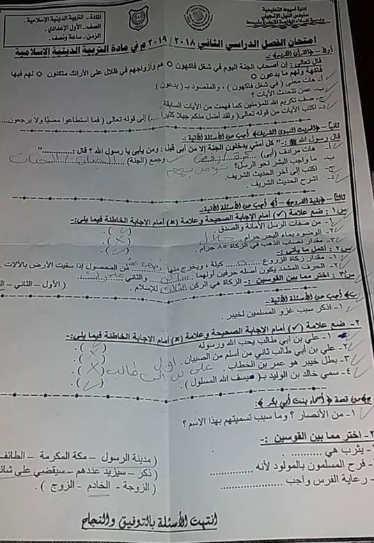 تجميع امتحانات التربية الإسلامية للصف الاول الاعدادي ترم ثاني 2019 5