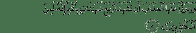 Surat An Nur ayat 8