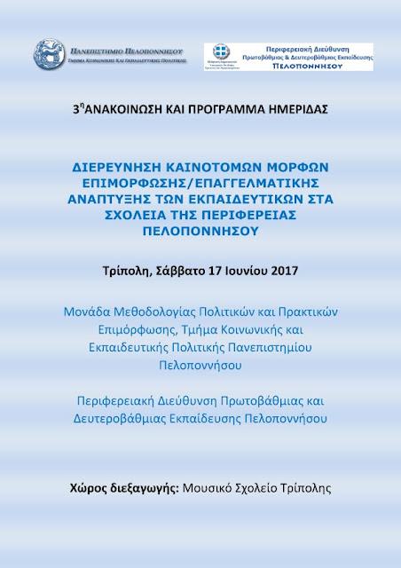Διερεύνηση καινοτόμων μορφών επιμόρφωσης/επαγγελματικής ανάπτυξης των εκπαιδευτικών στα σχολεία της Περιφέρειας Πελοποννήσου