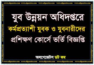 যুব উন্নয়ন অধিদপ্তরে কর্মপ্রত্যাশী যুব ও যুবনারীদের প্রশিক্ষণ কোর্সে ভর্তির বিজ্ঞপ্তি- Admission notice for youth training course in dyd.