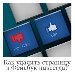 удаление страницы из фейсбук навсегда