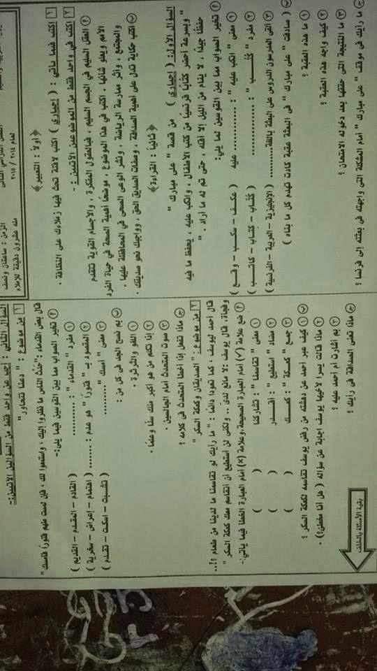 امتحان عربى الصف السادس أخر العام 2015 10155106_10923442174