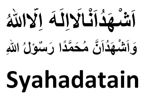 Kaligrafi Syahadatain