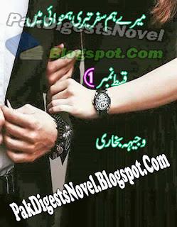 Mere Humsafar Teri Humnawaai Mein Episode 1 By Wajeeha Bukhari