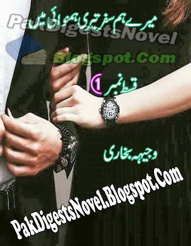 Mere Humsafar Teri Humnawaai Mein Episode 1 Novel By Wajeeha Bukhari Pdf Free Download