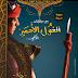 تحميل رواية من حكايات الغول الأحمر الأخير pdf محمد الدواخلى