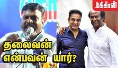 Thiruma Speech | Rajini & Kamal Political Entry
